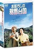 まぼろしの邪馬台国 特別限定版[DVD]