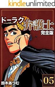 ドーラク弁護士【完全版】 5巻 表紙画像