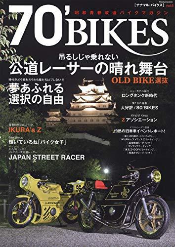 70' BIKES 「ナナマル・バイクス」 Vol.5 (富士美ムック)
