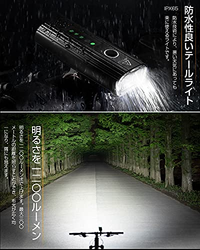 「進化版」光センサー搭載自動点灯自転車ライト自転車らいとledライト防水5000mAh大容量強力高輝度1200ルーメン明るいライトusb充電式アルミ合金製ipx6防水防振ロードバイク用ライトクロスバイクライト電池式小型自転車用ヘッドライトじてんしゃスポーツ自転車のライトフロントロードライトおすすめbicyclelamp
