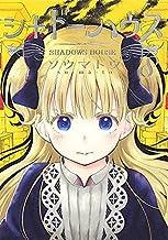 シャドーハウス コミック 1-8巻セット