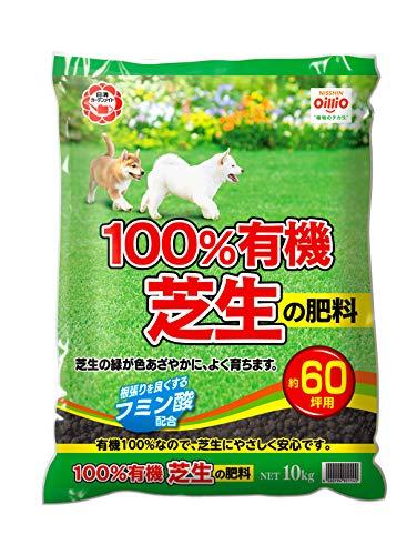 日清ガーデンメイト 100%有機芝生の肥料 10kg