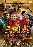 三国志~司馬懿 軍師連盟~ DVD-BOX3[DVD]
