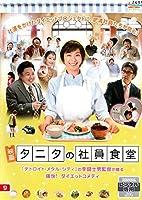 映画 タニタの社員食堂 [DVD]