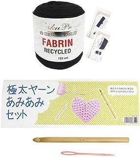 NASKA (ナスカ企画) FABRIN (ファブリン) リサイクル Tシャツヤーン オリジナル編み図セット col.202 ブラック 系 N-85-1