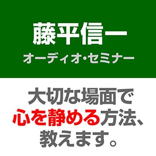 『心身統一合氣道継承者・藤平信一さんが語る「心の静め方」』のカバーアート
