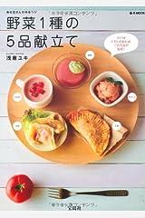 あな吉さんのゆるベジ 野菜1種の5品献立て (e-MOOK) 大型本