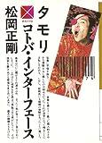 コトバ・インターフェース (大和文庫)