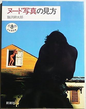 ヌード写真の見方 (とんぼの本)