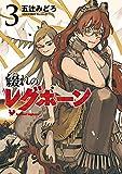 綴れのレグホーン (3) (ボーダーコミックス)