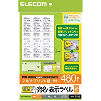 (21個まとめ売り) エレコム 宛名・表示ラベル 速貼 24面付 66mm×33.9mm 20枚 EDT-TMQN24B