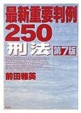 最新重要判例250 刑法 第7版
