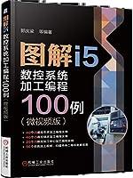 图解i5数控系统加工编程100例(微视频版)