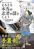 そろそろ本当の忍者の話をしよう (最新版忍者ビジュアルガイドブック)