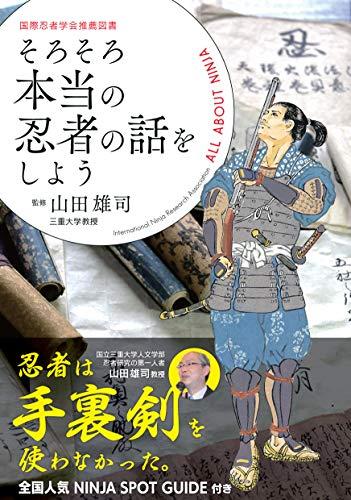 そろそろ本当の忍者の話をしよう (最新版忍者ビジュアルガイドブック)の詳細を見る