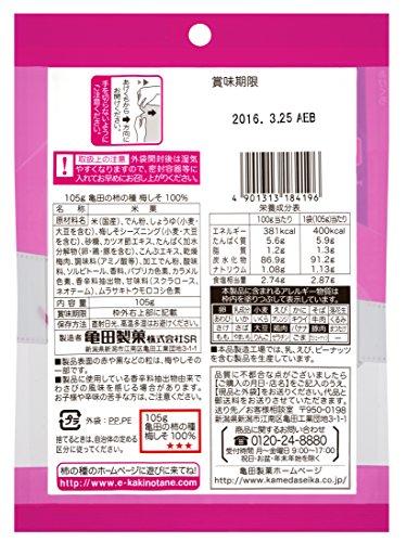 亀田製菓亀田の柿の種梅しそ100%105g×3袋