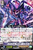 カードファイト ヴァンガードG ファントム ブラスター ドラゴン(GR) / 覇道竜星(G-BT03)シングルカード