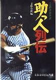 助っ人列伝—プロ野球意外史 (文春文庫—ビジュアル版) - 文芸春秋