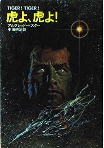 虎よ、虎よ! (ハヤカワ文庫SF)