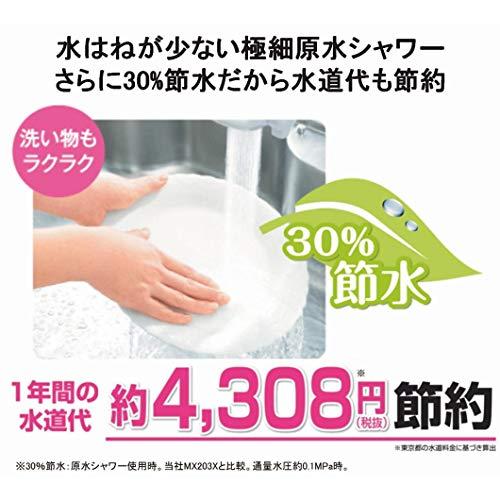 東レトレビーノ浄水器蛇口直結型(高除去/13項目クリア/30%節水)日本製コンパクトMK307MX-Pカセッティシリーズ