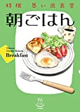 特撰思い出食堂 朝ごはん(1) (思い出食堂コミックス)