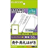 エレコム 喪中はがき インクジェット用 郵便番号枠入り 50枚 標準 日本製 【お探しNo:L08】 EJH-MH50