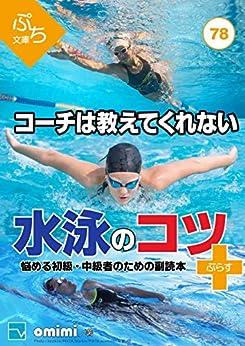 [omimi]のコーチは教えてくれない水泳のコツ+<ぷらす> (ぷち文庫)