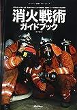 消火戦術ガイドブック (イカロス・ムック Jレスキュー消防テキストシリーズ)
