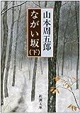 ながい坂 (下巻) (新潮文庫)
