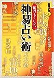 神易占い術―10円玉うらない (実践講座)