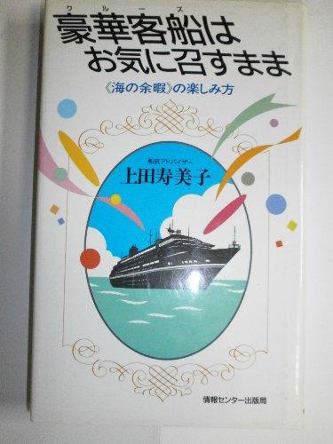 豪華客船(クルーズ)はお気に召すまま―「海の余暇」の楽しみ方の詳細を見る
