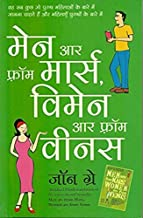 Men are from Mars, Women are from Venus   (Hindi)