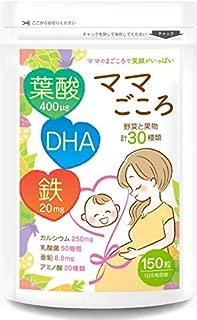 ママごころ 葉酸 妊娠 妊活 サプリ 鉄 DHA 野菜フルーツ30種 管理栄養士&医師監修 150粒