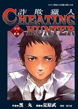 Unknown Binding Cheating Hunter deceives a hunter 20 over (Chinese edidion) Pinyin: Cheating Hunter zha qi lie ren ¡¡ 2 0 wan Book