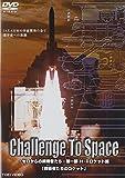 Challenge To Space―ゼロからの挑戦者たち― 第一部 H― 2ロケット編「技術者(おとこ)たちのロケット」 [DVD] image