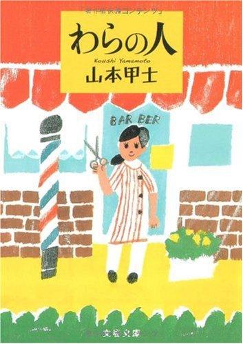 わらの人 (文春文庫)