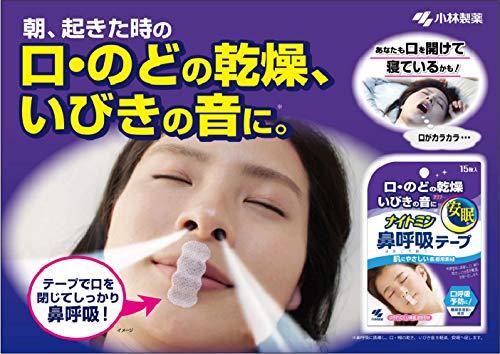 ナイトミン鼻呼吸テープアロマラベンダーの香り15枚入り