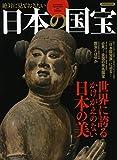 絶対に見ておきたい日本の国宝 (洋泉社MOOK)