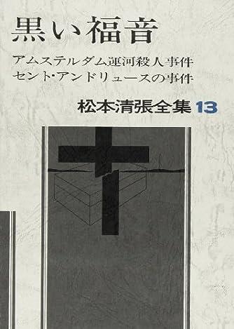 松本清張全集 (13) 黒い福音