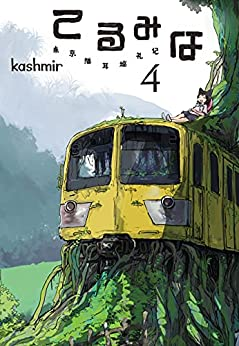 [kashmir]のてるみな 4 (楽園コミックス)