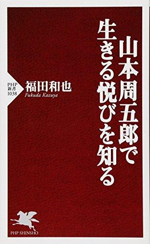 山本周五郎で生きる悦びを知る (PHP新書)