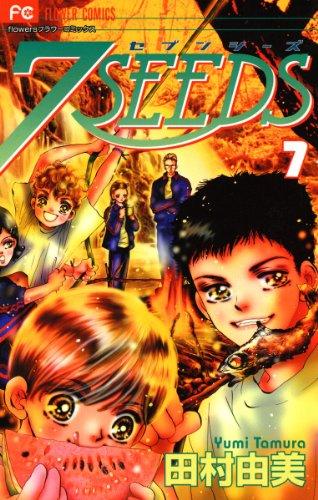 7SEEDS(7) (フラワーコミックスα) - 田村由美