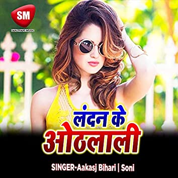 Londan Ke Othlali (Bhojpuri Song)