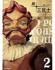 新 三銃士 2 [DVD]