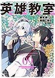 英雄教室 (9) (ガンガン コミックス)