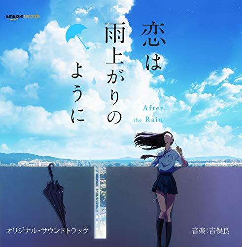 フジパシフィックミュージック『アニメ「恋は雨上がりのように」Original Soundtrack』