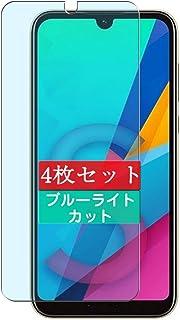 4枚 Sukix ブルーライトカット フィルム 、 Huawei HONOR 8S Prime 向けの 液晶保護フィルム ブルーライトカットフィルム シート シール 保護フィルム(非 ガラスフィルム 強化ガラス ガラス ) new version