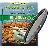 MARUMI NDフィルター 67mm DHG ND32 67mm 光量調節用