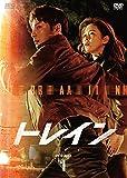 トレイン DVD-BOX1[DVD]