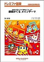 麒麟がくるメインテーマ―NHK大河ドラマ『麒麟がくる』より (ドレミファ器楽 器楽合奏用楽譜)